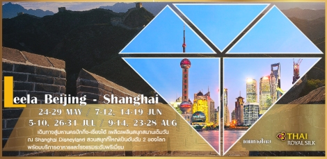 274256011140-BannerBeijing-Shanghai