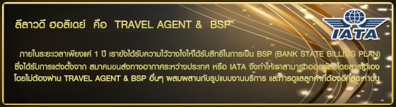 TRAVEL AGENT & BSP