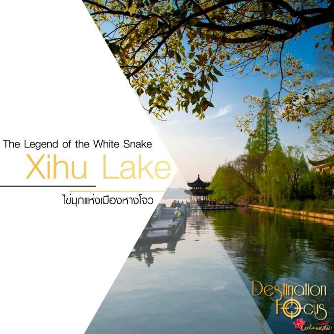 banner-line-xihu-lake-1