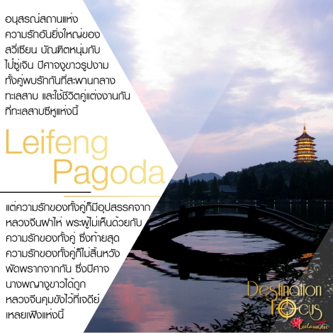 banner-line-xihu-lake-3