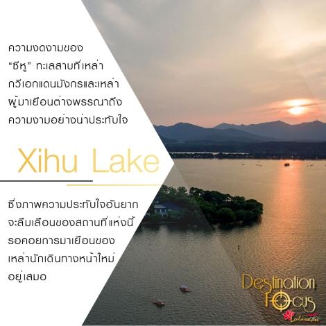 banner-line-xihu-lake-4