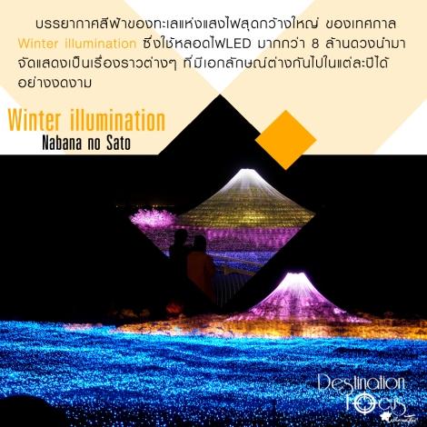banner-line-nabana_3