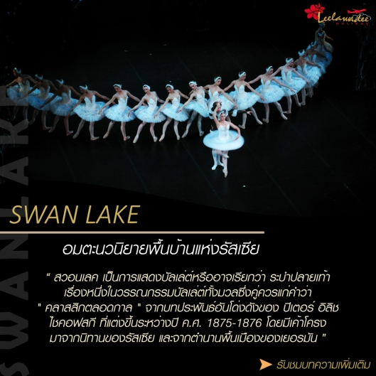 swanlake1