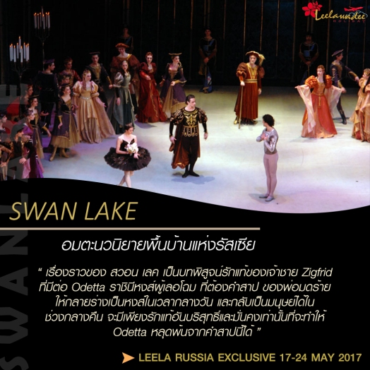 swanlake2