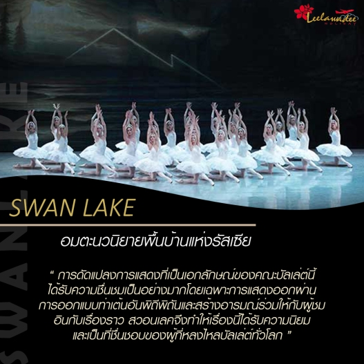 swanlake4