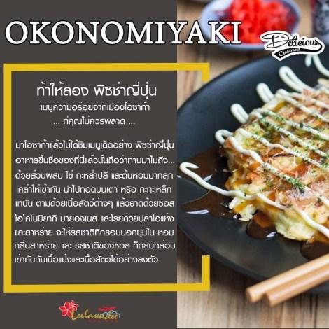 Okonomiyaki 2 (1)