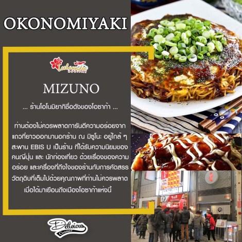 Okonomiyaki 3 (1)