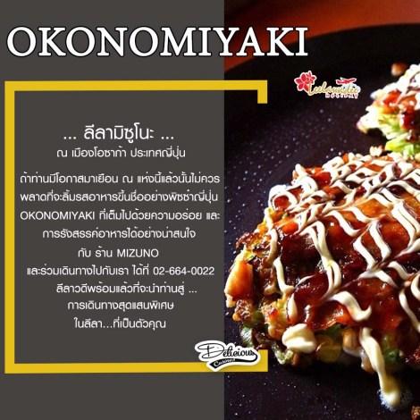 Okonomiyaki 4 (1)